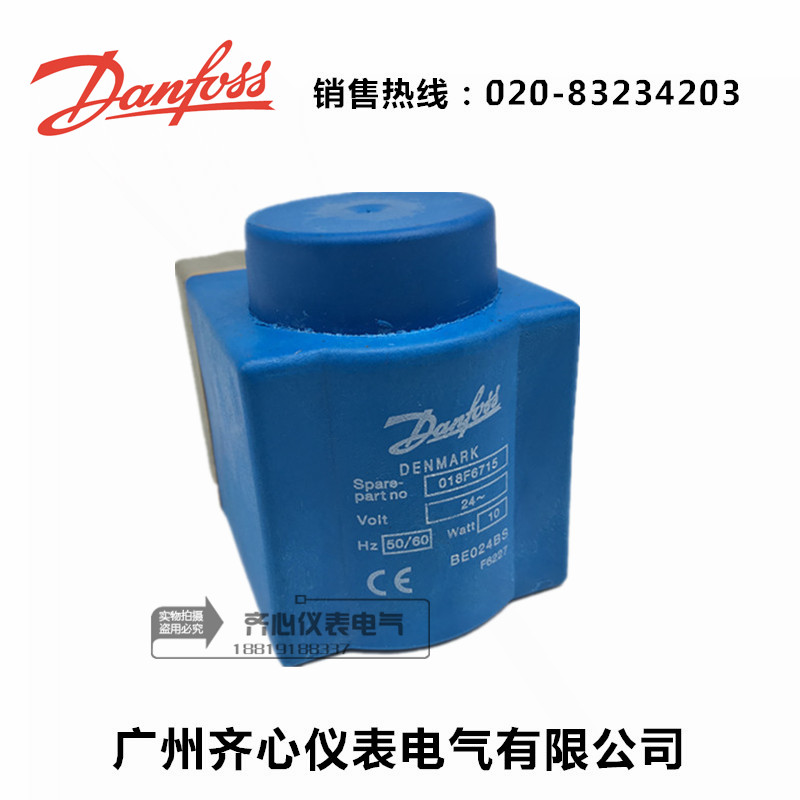 Genuine authentic Danfoss solenoid valve coil 018F6715 BE024BS AC24V 50-60HZ 10W