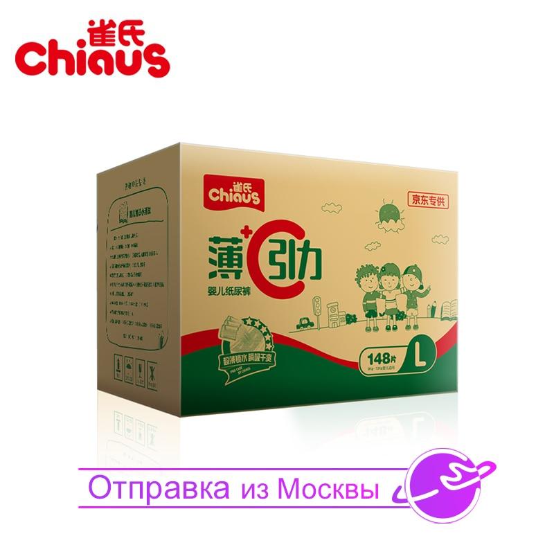 ќдноразовые ѕодгузники Chiaus Ultra Thin размер L дл¤ 9-13 кг 148 шт. детские подгузники одноразовые памперсы м¤гкие тонкие сухие дышащие по уходу за ребенком на лето и день