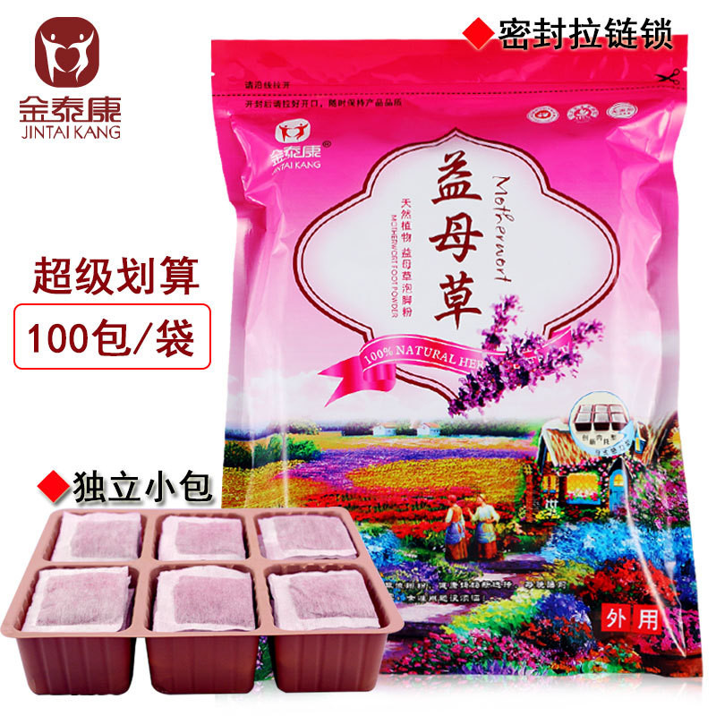 Motherwort Health Foot Bath Powder Remove Blood Stasis Foot Massage Promote Blood Running Foot Care Foot Powder F031