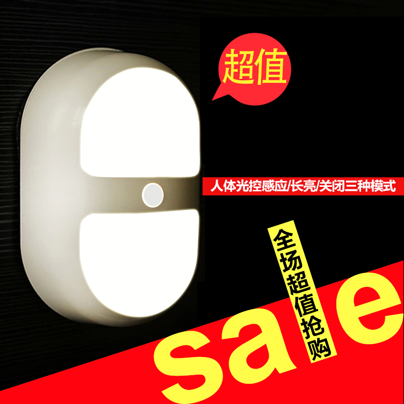 Energy saving battery LED night light body induction lamp lights the bedroom corridor wall wardrobe cabinets humidifier home mute high capacity bedroom office air conditioning air purify aromatherapy machine
