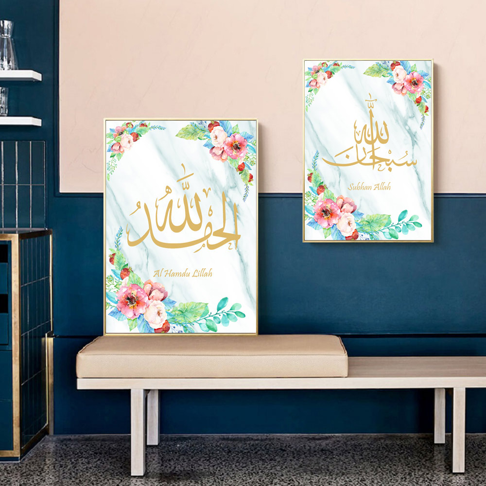 Image 2 - Flower Picture Canvas Painting Print Poster Islam Posters and Prints Nordic Islamic Decorative Painting Art Canvas Living Room-in Painting & Calligraphy from Home & Garden
