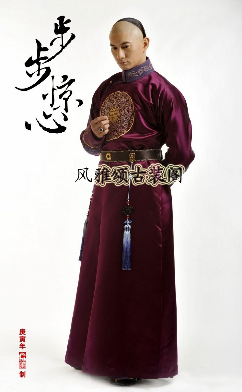 Si Ye The Fourth Prince Male costume Qing Dynasty Prince Costume  TV Play BubuJingxin Emperor Costume 5 Designs