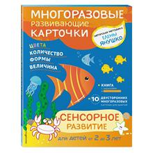 2+ Сенсорное развитие для детей от 2 до 3 лет (+ многоразовые карточки) (Янушко Е.А., 978-5-699-94912-0, 24 ст