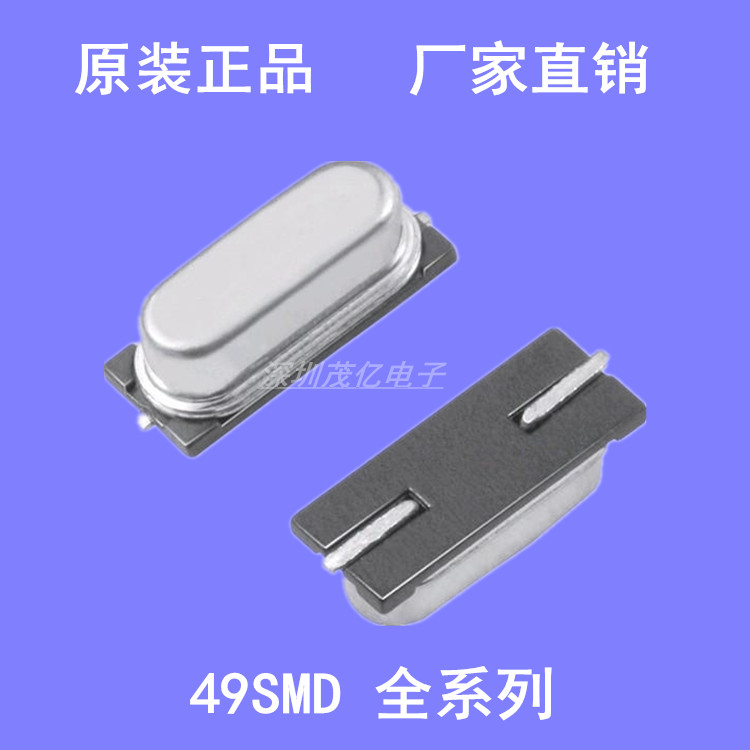 12.288M SMD crystal <font><b>12.288MHZ</b></font> 2 feet original authentic HC-49SMD image