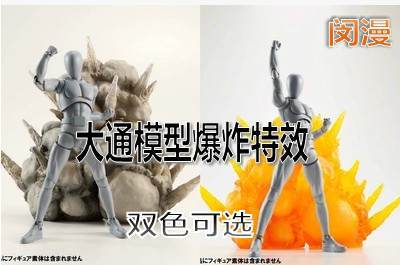 /datong model / Soul EFFECT explosion effects pieces gray orange 1 box = 3 Effects floor scene toy