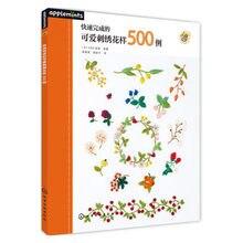 Chinês japonês bordado artesanato padrão livro 500 pontos projetos flor animal