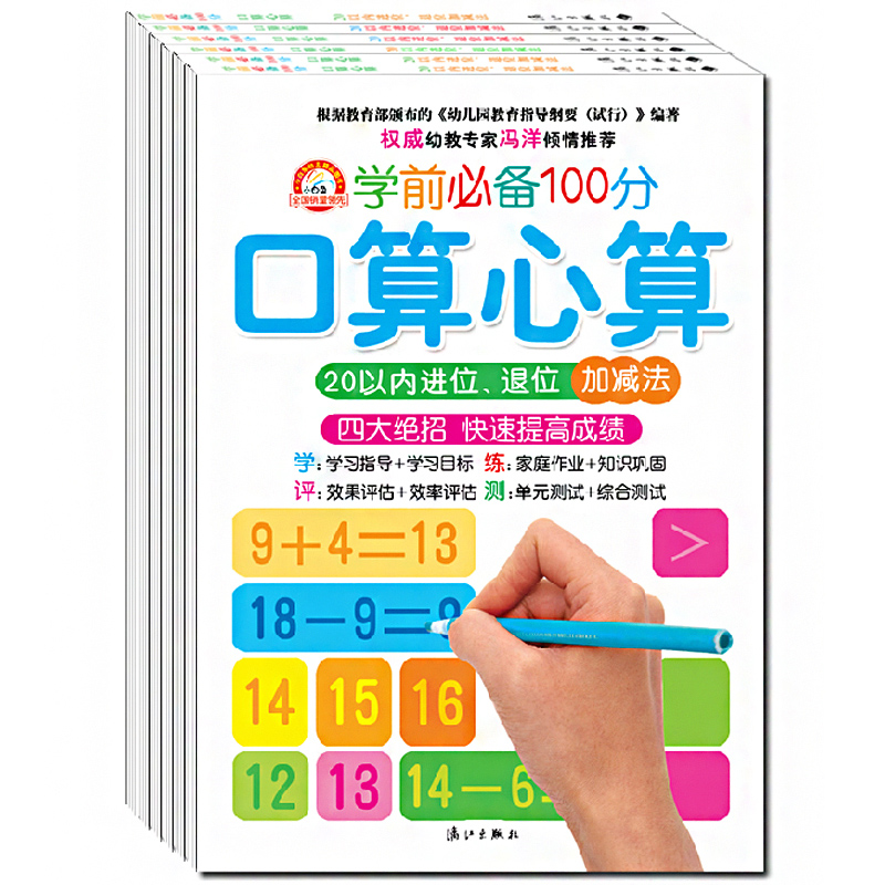 6 Pre-school 10 50 100 100 Essential Mental Arithmetic Fast Calculation Teaching Materials Within 20 Of The Addition And Subtrac