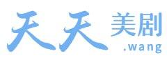 天天美剧网,您的美剧在线观看中心,美剧爱好者的天堂 - Powered by www.ttmeiju.wang