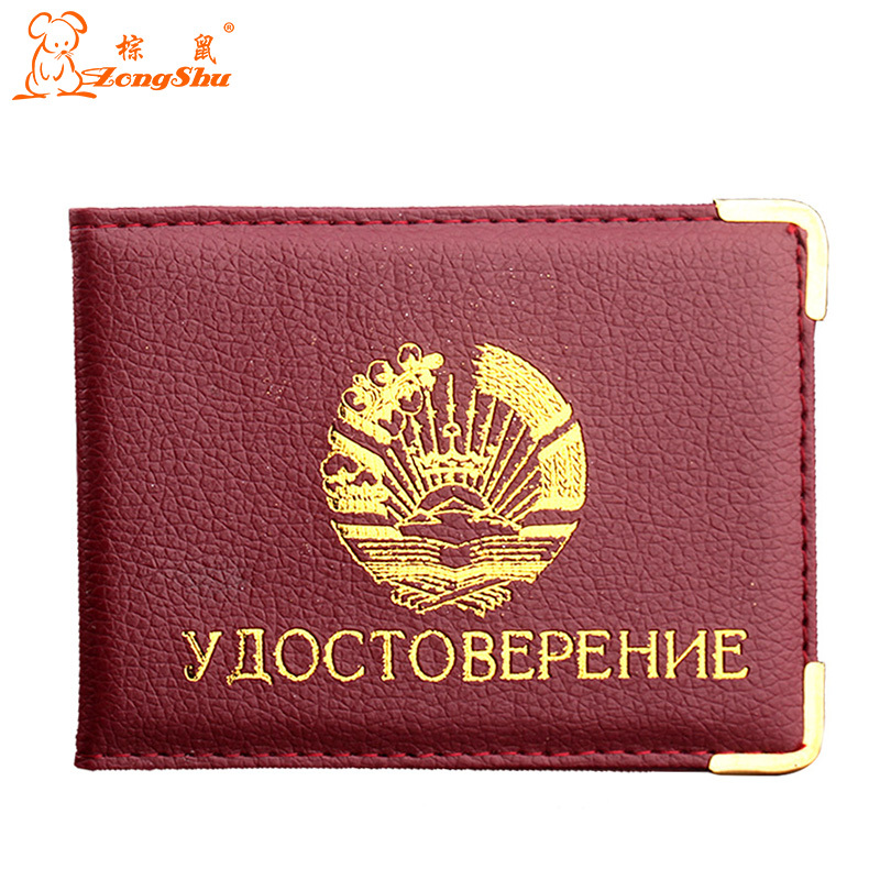 ZONGSHU Tajikistan Certificates Protection Cover  Id Card Certificates Permits, Drivers Licenses Holder