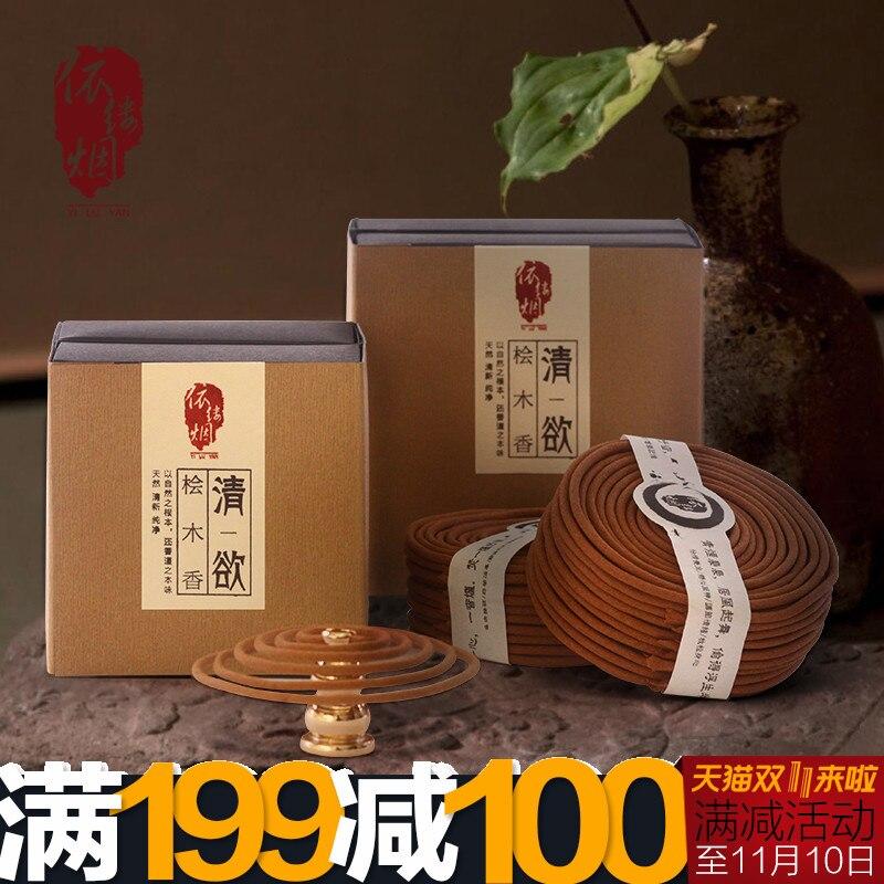 Fumée colorée Wierook fumée naturelle Taiwan encens de genévrier, salle de parfum d'intérieur, chambre de purification d'air, aromathérapie.