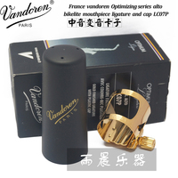 France Vandoren Optimizing Series Alto Bikelite Mouthpiece Ligature And Cap LC07P