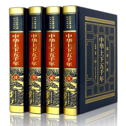 4pcs Chinese Five Thousand History Stories Book /China National Educational Book For Adults Learing Chinese Culture Best Book