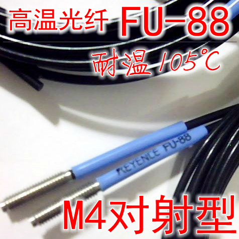Free Shipping   FU-88 Resistance Temperature 105 Fiber Amplifier Sensor Probe M4 To Shoot Type