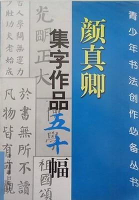 Calligrapher Yan Zhenqing Regular Script Works Fifty Book Brush Ink Art Techniq fifty shades darker