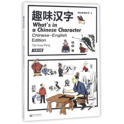 Bilingual What's In A Chinese Character By Chen Huo Ping Kids Children's Language Books In Chinese And English