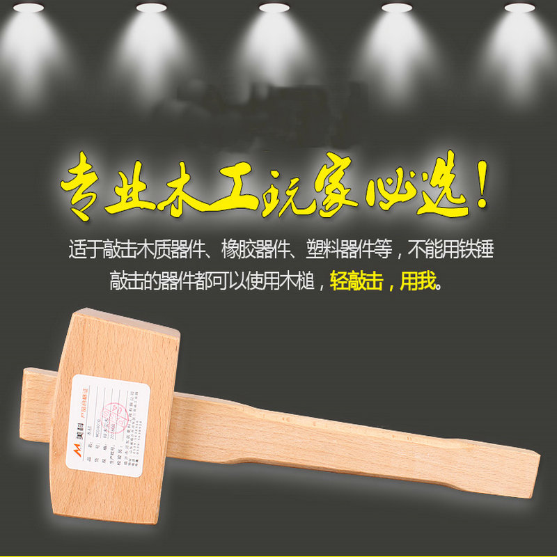 HQ WH02 130X350MM Woodworking Wooden Beech Wood Mallet Hammer DIY Tool Carpenter Hammer HQ WH02 130X350MM Woodworking Wooden Beech Wood Mallet Hammer DIY Tool Carpenter Hammer