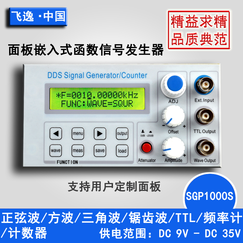 SGP1000S embedded panel type DDS function signal generator / teaching instrument signal source frequency counter original instrument system class counter dhc1j a1r
