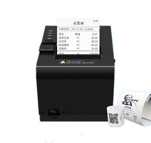 2016 new usb + serial + lan 80mm thermal printer receipt Small ticket barcode printer automatic cutting 250mm/Seconds