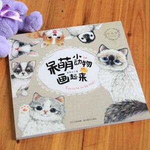Image 3 - جديد الحب لطيف الحيوان الصغير اللون أقلام رسم كتب الحيوان اللوحة كتاب تعليمي للكبار والأطفال القط