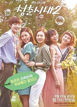 《青春时代2》2017年韩国剧情,爱情电视剧在线观看