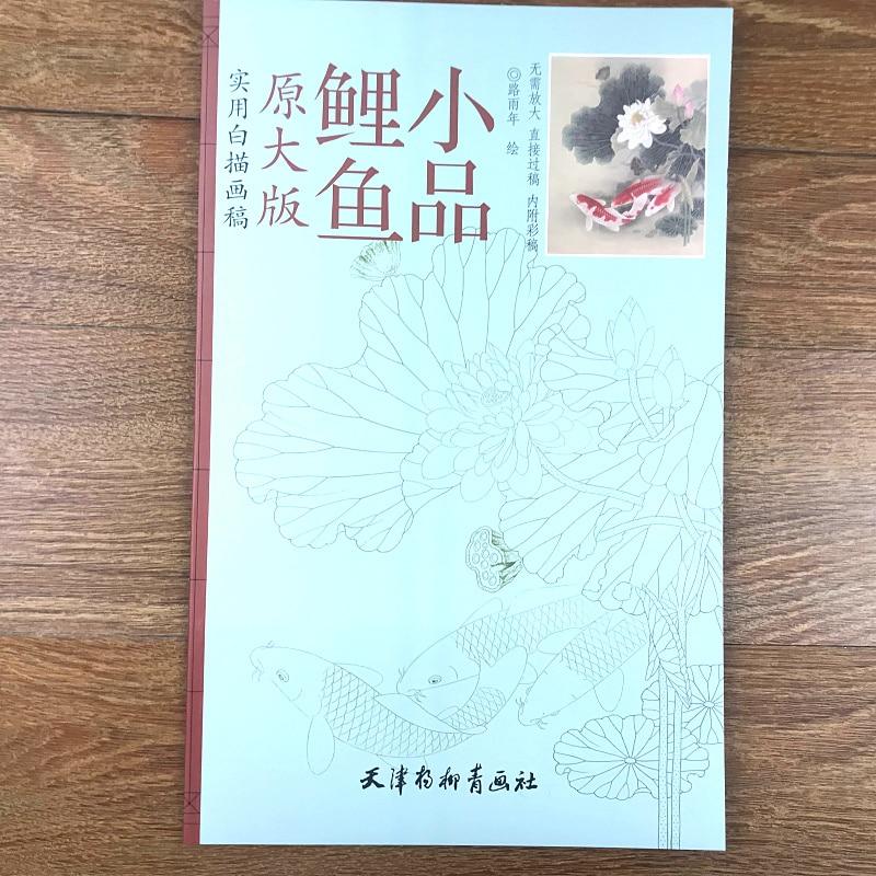 Practical White Sketch Manuscript Painting Line Drawing Bai Miao Gong Bi Book For Carp Fish