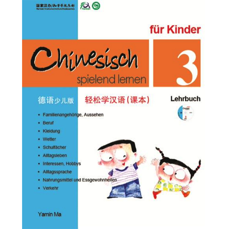Chinese Made Easy for Kids Textbook 3 German Edition Simplified Chinese Version By Yamin Ma Chinese Study Book for ChildrenChinese Made Easy for Kids Textbook 3 German Edition Simplified Chinese Version By Yamin Ma Chinese Study Book for Children