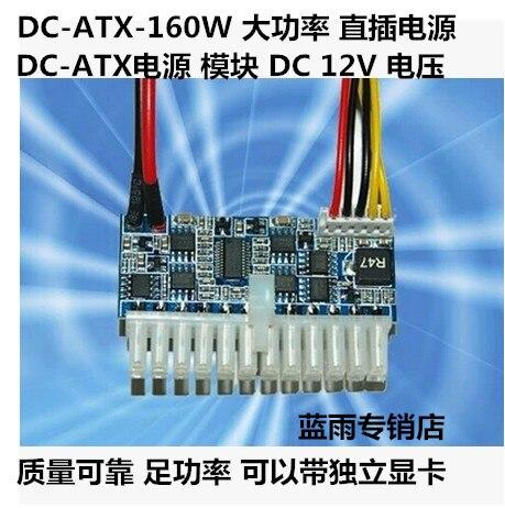DC-ATX-160W high power direct current DC-ATX power module, ITX, Z1 upgrade, 24PIN dc dc atx psu 12v 250w pico atx switch pico psu 24pin mini itx dc to car atx pc power supply for computer