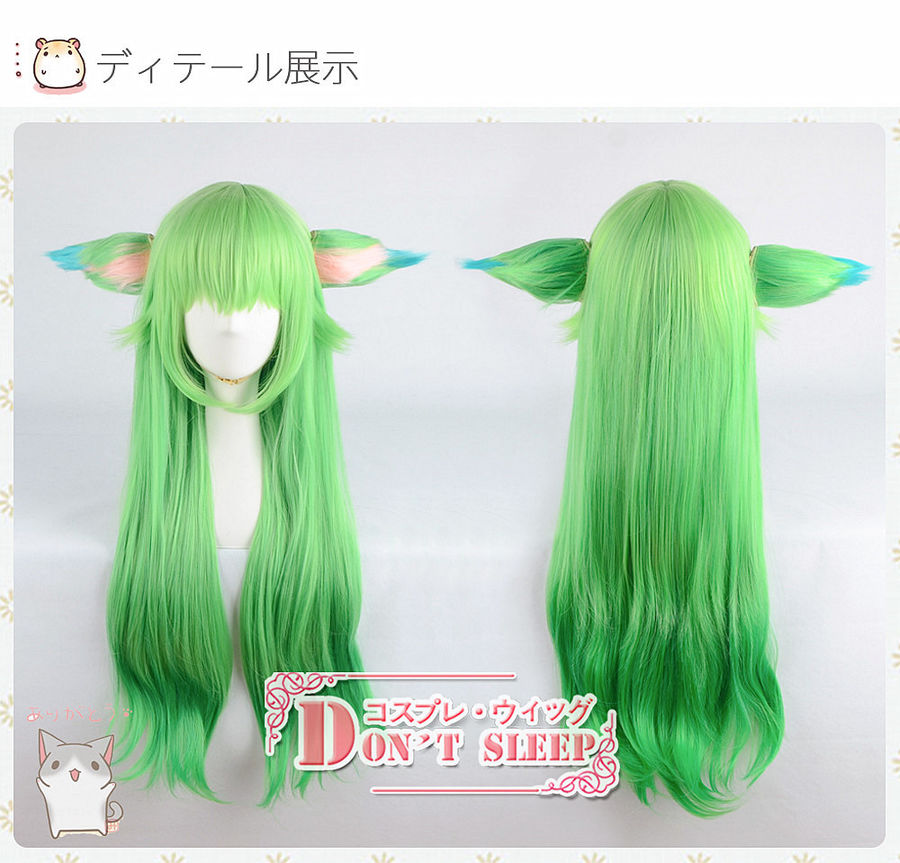 LOL Lulu Star Guardian 31 Long Green Cosplay Wig With Ears
