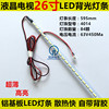 LCD 26 Inch LED TV Backlight Lights Long 595mm LCD Lamp Modified LED Kit