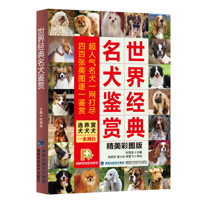 New Hot 1pcs World classic dog appreciation book for adult 99 Famous pet dogs with 400 high quality picture New Hot 1pcs World classic dog appreciation book for adult 99 Famous pet dogs with 400 high quality picture