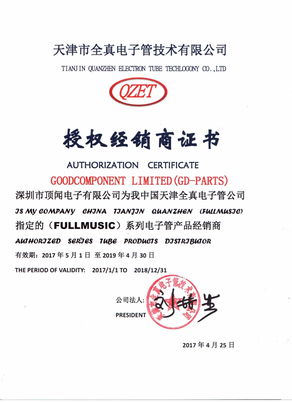 FULLMUSIC LICENCE 001