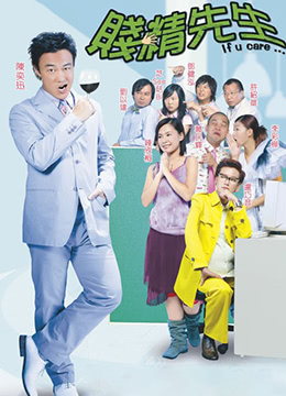 《贱精先生》2002年香港喜剧,奇幻,爱情电影在线观看