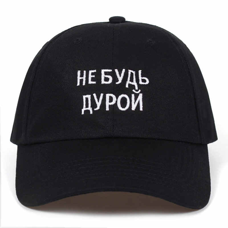 2018 new Brand Interesting Russian Letter Snapback Cap Cotton Baseball Cap For Adult Men Women Hip Hop Dad Hat Bone Gorras