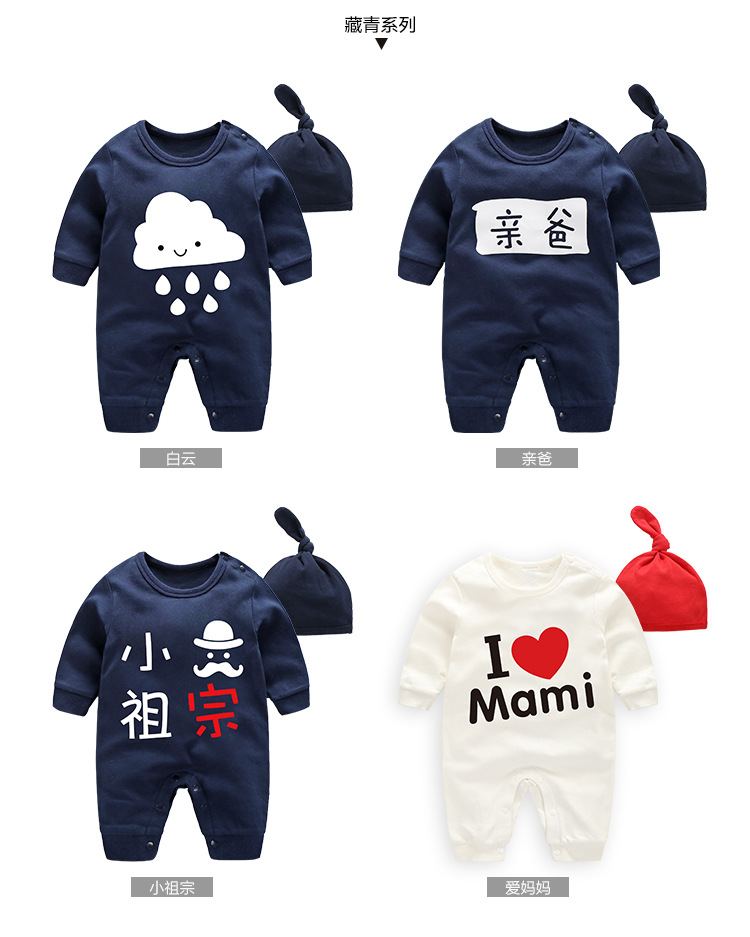 Baby clothes newborn baby jumpsuit spring and autumn models men and women baby onesies with a hat suit