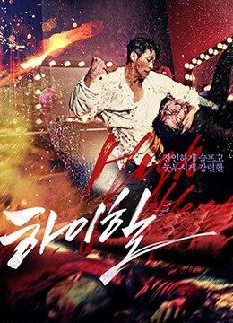 《高跟鞋》2014年韩国剧情,动作电影在线观看