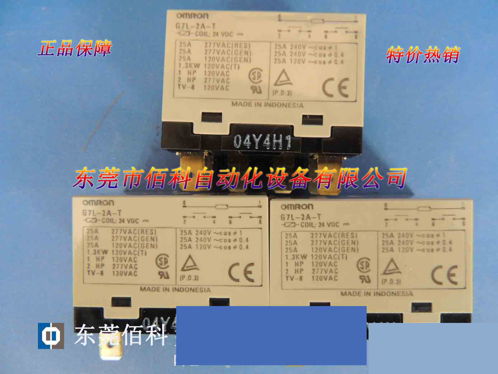 New Relay G7L-2A-T DC12V/DC24V