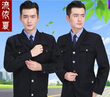 New security service work Autumn Winter clothing Residential security uniforms guard security service hotel property Outfit set