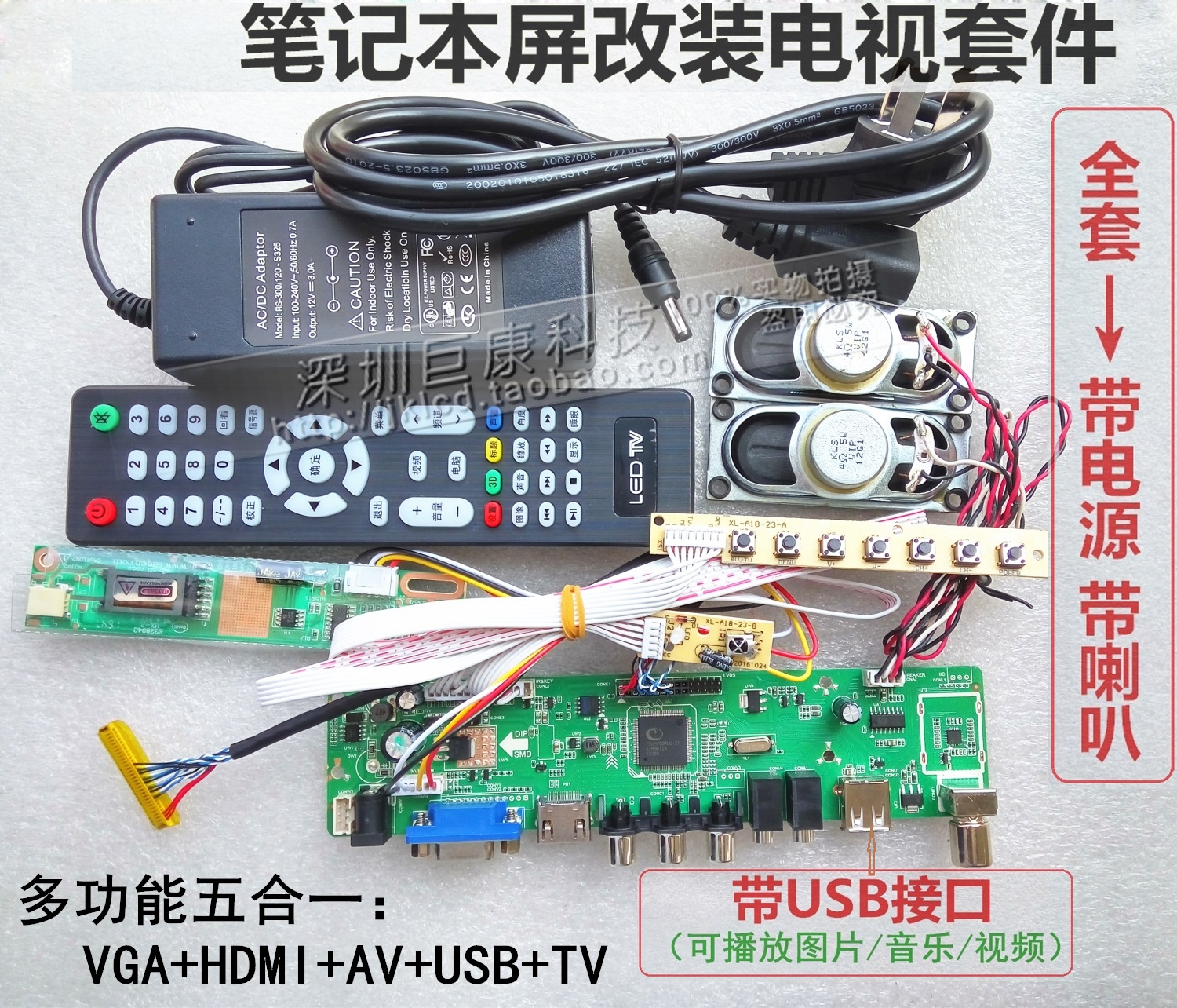 Laptop LCD screen, modified TV suite, V56 TV board, HD suite, HDMI, multi-function, five in one bessel function and the modified bessel function