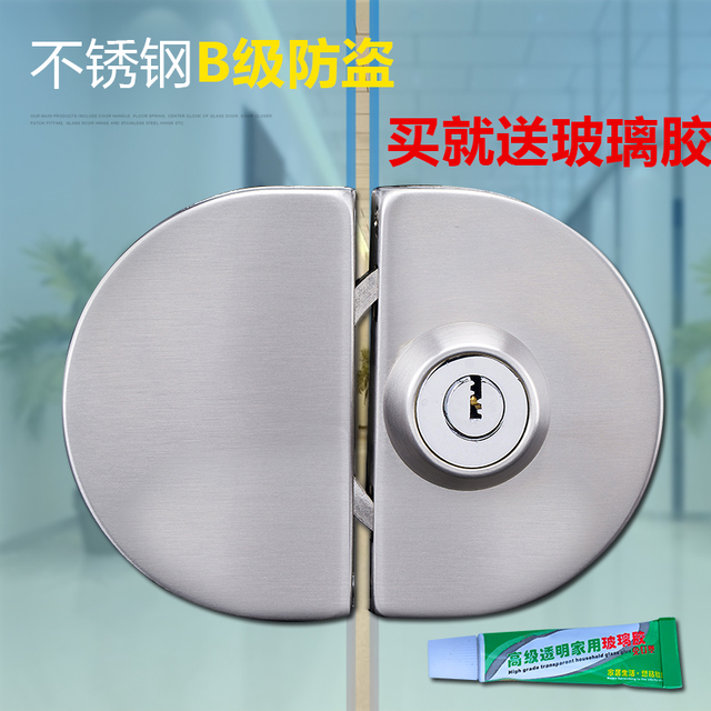 Atomic Glass Door Lock Toughened Double Semicircle