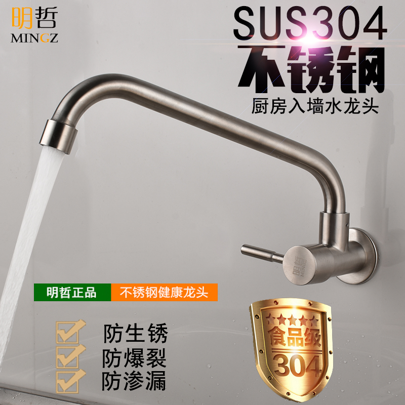 Kitchen faucet sink faucet kitchen faucet single cold universal wall-wash sink faucet