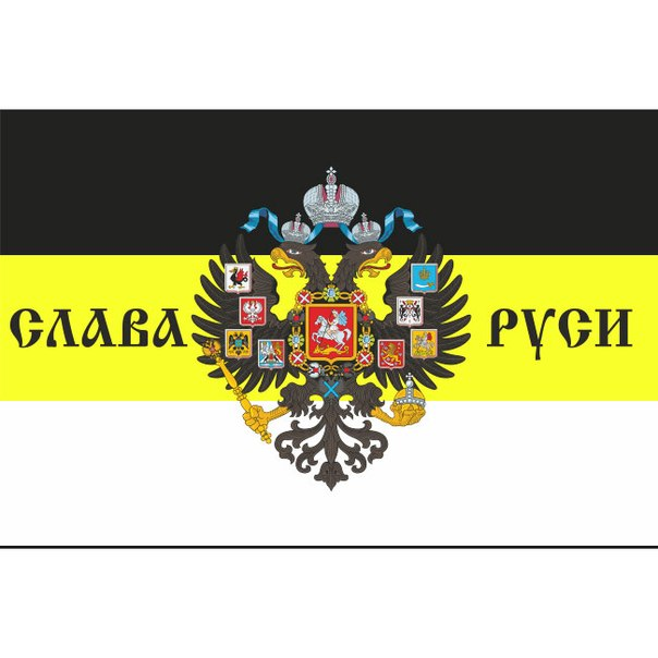 "Imperial flag Russian Empire Russia Patriotic ""Glory of Russia""2 eagle heads flags Festival/Home Decoration New fashion"