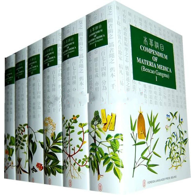 Traditional Chinese Medicine: Compendium Of Materia Medica Hardcover Adult English Books Knowledge Is Priceless And No Border-31