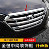 ABS 2015 2016 2017 FOR HYUNDAI TUCSON CHROME FRONT HOOD BONNET GRILL LIP MOLDING COVER TRIM