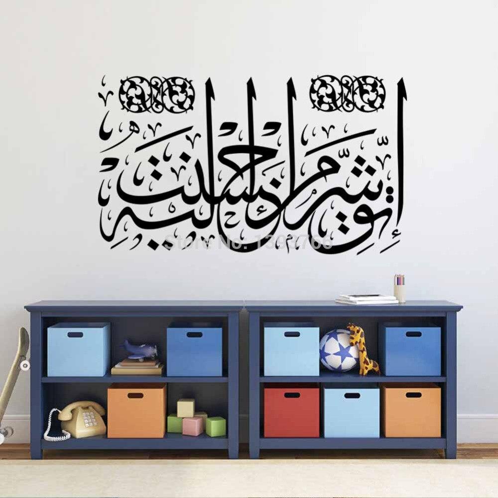 de calidad islámico del Casa arte la letras decoración etiqueta vinilo Arte pared sala musulmán Decoración del Alta de cita aAdqwETw