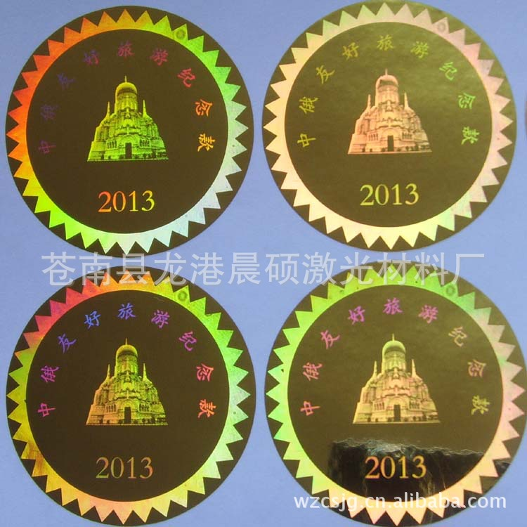 Laser anti-counterfeit trademark laser holographic label custom code printing self-adhesive fragile one-time direct selling stic