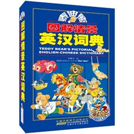 Новый Дизайн китайский и английский словарь с изображениями для детей дети учатся китайский hanzi ...