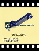 91 263158 91 LEVER for PFAFF 591 574 571 148 INDUSTRIAL SEWING MACHINE PFAFF SHOE MACHINE