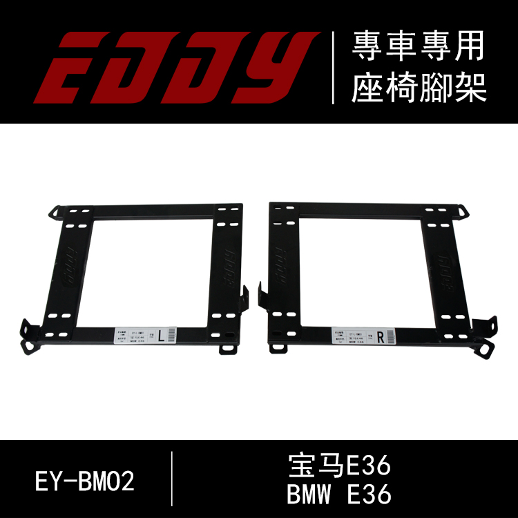 Brand New High Quality  For BMW E36 Car Seat Brakcet Seat Accessories Base Mount One Pair