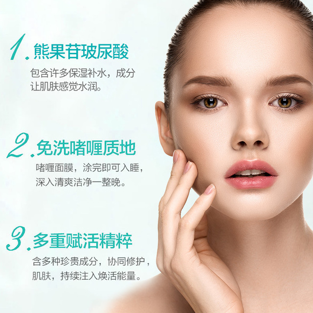 120g face mask Arbutin tony moly Sleeping mask skin care korean sleep mask facial mask gel lifting visage collagen Moisturizing 4