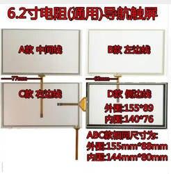 6.2 дюймов Сенсорный экран resistivelcd Экран DVD навигации Экран панели 155*48